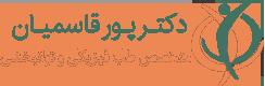 متخصص بیماری های زانو در اصفهان:دکتر پورقاسمیان